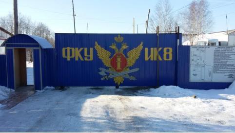 Осужденный из ИК-8 в Забайкалье вымогал деньги у другого заключенного