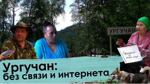 Вечорка ТВ: Ургучан: без связи и интернета
