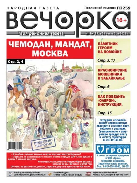 «Вечорка», № 39: Чемодан, мандат, Москва