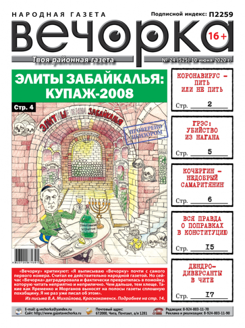 «Вечорка» №24: Элиты Забайкалья: купаж-2008