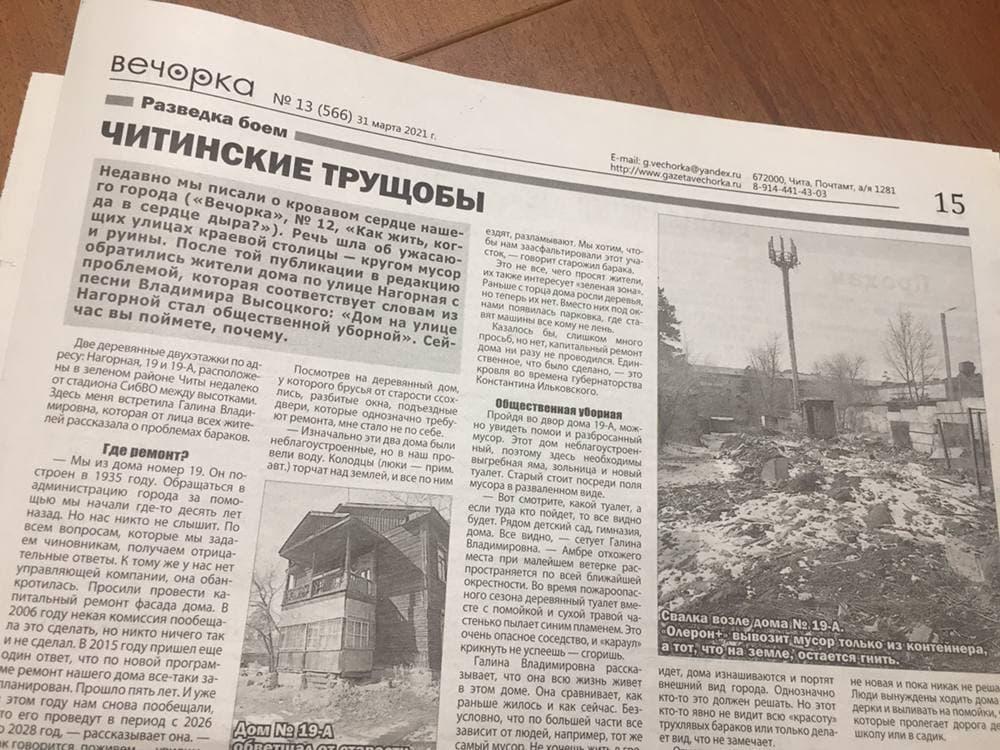 После публикации «Вечорки» дома на Нагорной, 19, в Чите проверила прокуратура