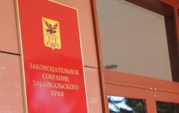Забайкальские единороссы всем составом покинули заседание заксобрания в качестве протеста против голосования КПРФ