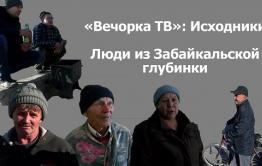 «Вечорка ТВ»: Исходники. Люди из Забайкальской глубинки