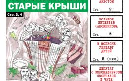 «Вечорка» №21: Ураган, новые «Элиты Забайкалья» и два Сапожникова — один под домашним арестом, другой дает интервью