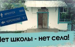 Большая перемена в Черемхово: в селе закрывают единственную школу