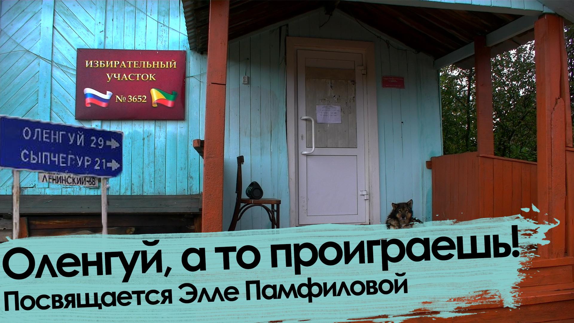 «Вечорка ТВ»: Оленгуй, а то проиграешь! Посвящается Элле Памфиловой.