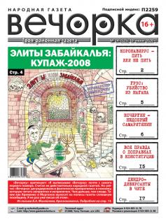 Вечорка №24: Элиты Забайкалья: купаж-2008