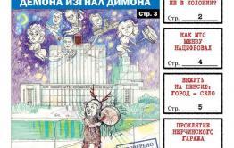 «Вечорка» №4: Ошибка шамана выгнала Медведева из правительства, почему Дрюня-старший не в колонии и как выжить на пенсию