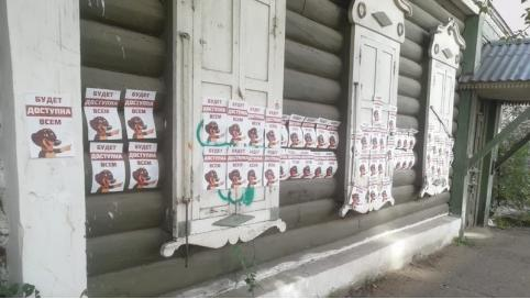 Неравнодушные читинцы дали отпор расклейщикам объявлений