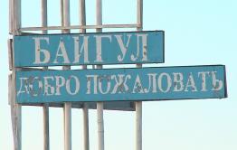 Обращение к губернатору Забайкальского края от жителей села Байгул и коллектива ПК «Байгульский»