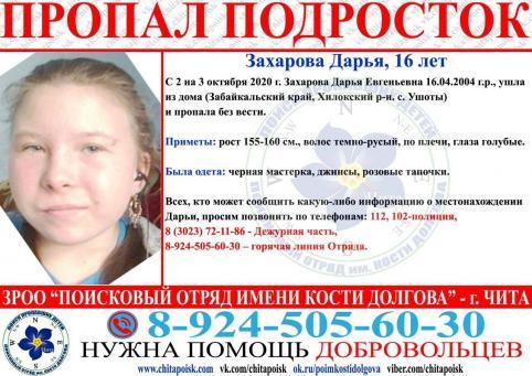 В Забайкалье школьница ушла из дома и пропала без вести