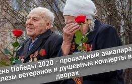 Вечорка ТВ: День Победы 2020 - провальный авиапарад, слезы ветеранов и душевные концерты во дворах
