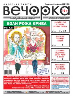"""""""Вечорка"""" №25"""