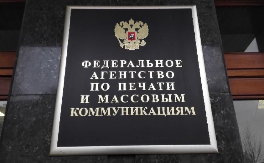 В Госдуме РФ не исключили ликвидации Роспечати и Россвязи