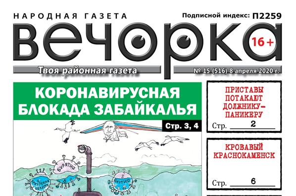 «Вечорка» №15: Коронавирусная блокада Забайкалья