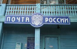 Работники Почты России в Могоче замерзают