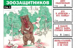Свежая «Вечорка»: встреча с Иконой-старшим, «сфабрикованное» дело о Ключевских и кто убийца в Агинском ДТП