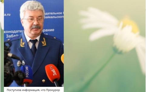 Причины возможного увольнения прокурора Забайкалья Войкина