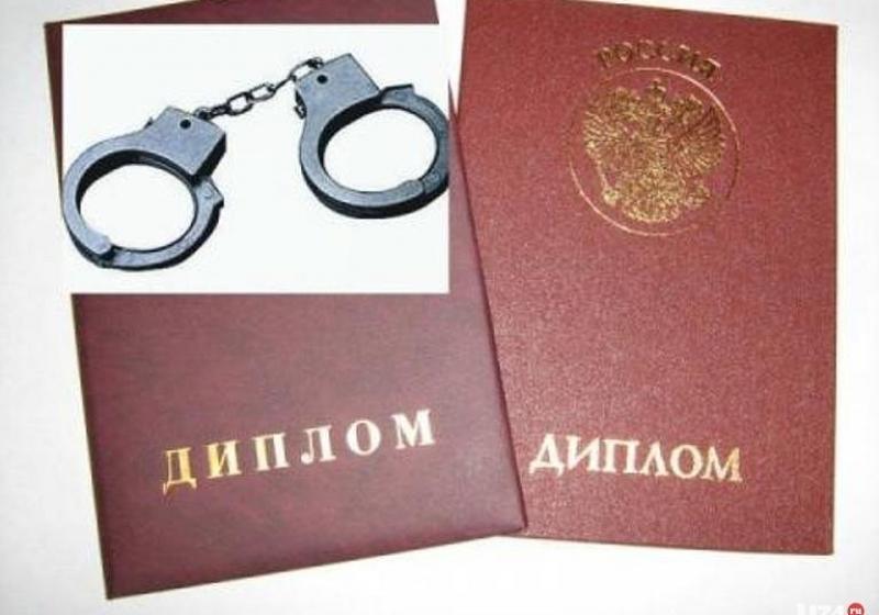 Читинцы торговали поддельными дипломами
