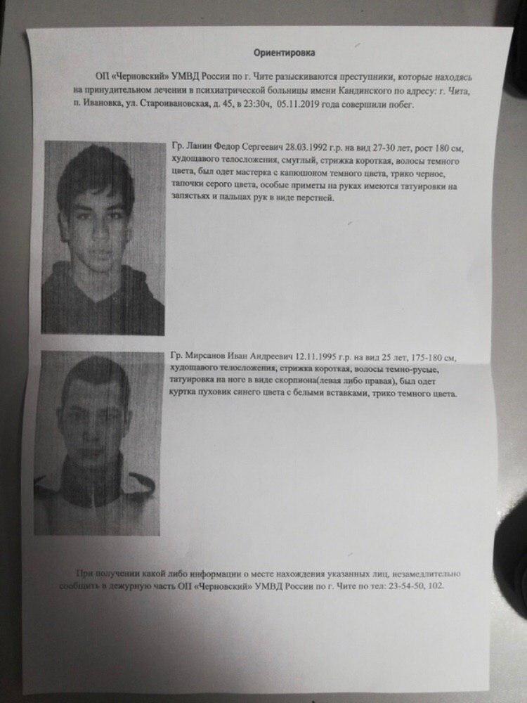 Второго сбежавшего из психбольницы в Чите задержали