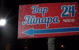 «Айпара» снова заработала в Чите
