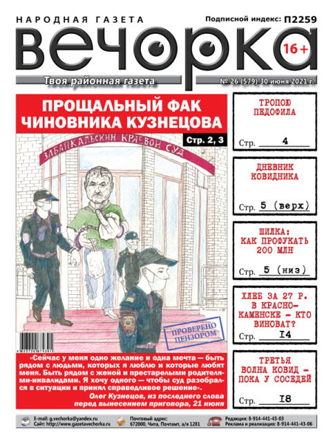 «Вечорка», №26 - Прощальный фак чиновника Кузнецова