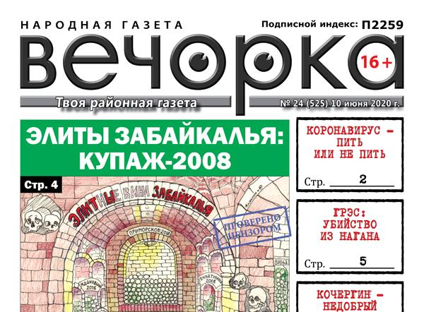 «Вечорка» № 24: Элиты Забайкалья: Купаж-2008