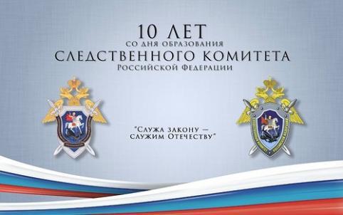 Следственный комитет подводит итоги работы за 10 лет