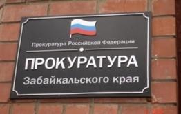 Прокуратура вслед за следкомом начала проверку по новости «Вечорки» о борделе в Улетовском районе
