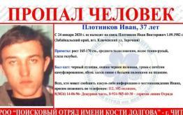 Родственники пропавшего мужчины в Могочинском районе недовольны работой полиции