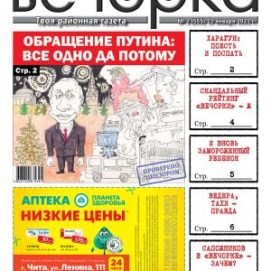 Вечорка №2: Одно да потому в обращении Путина