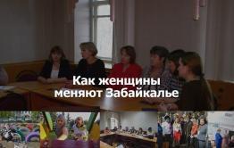 «Вечорка ТВ»: Как женщины меняют Забайкалье