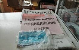 Медицинские маски появились в продаже в фирменных киосках «Вечорки»