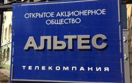 «Альтес» приостановил вещание в Забайкалье, сотрудники отправлены в отпуск