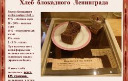 Через 75 лет после Победы забайкальцы отведают блокадную пайку