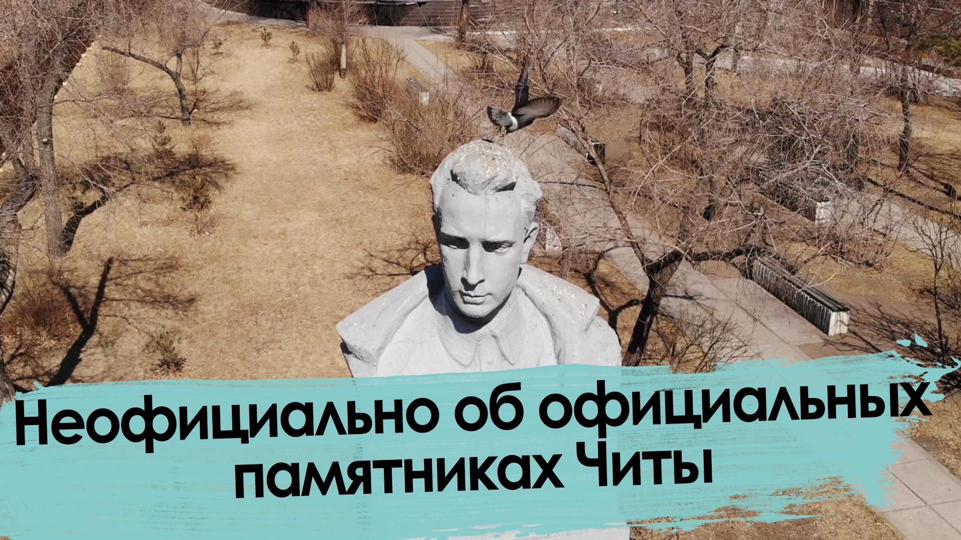 Цупсман, Ленин и Ванштейн: Неофициально об официальных памятниках Читы