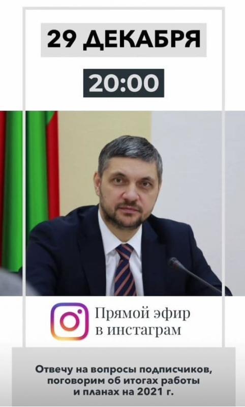 Губернатор Забайкалья ответит на вопросы подписчиков в своем Instagram 29 декабря