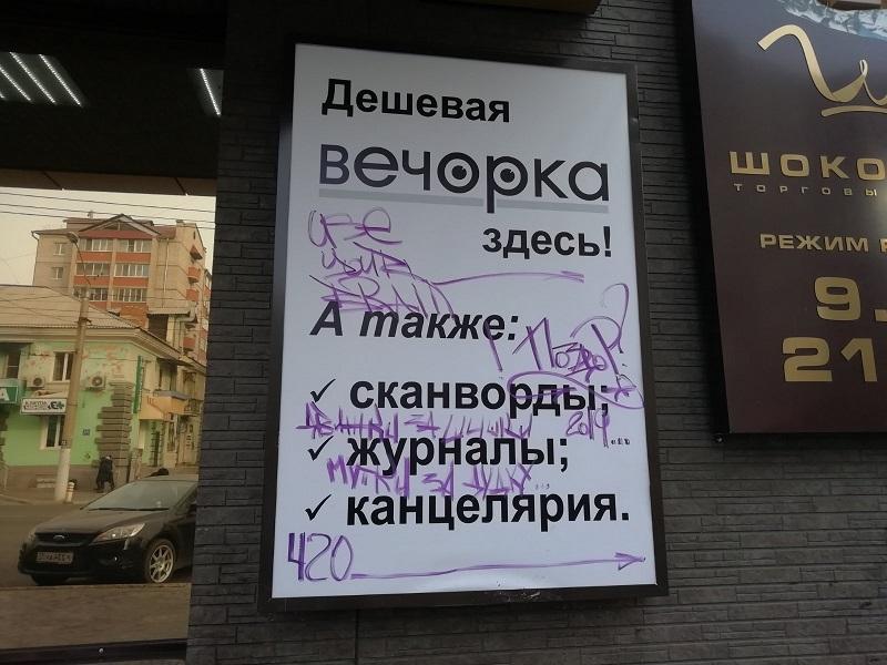 Вандалы осквернили баннер «Вечорки» на входе в торговую точку в ТЦ «Шоколад»