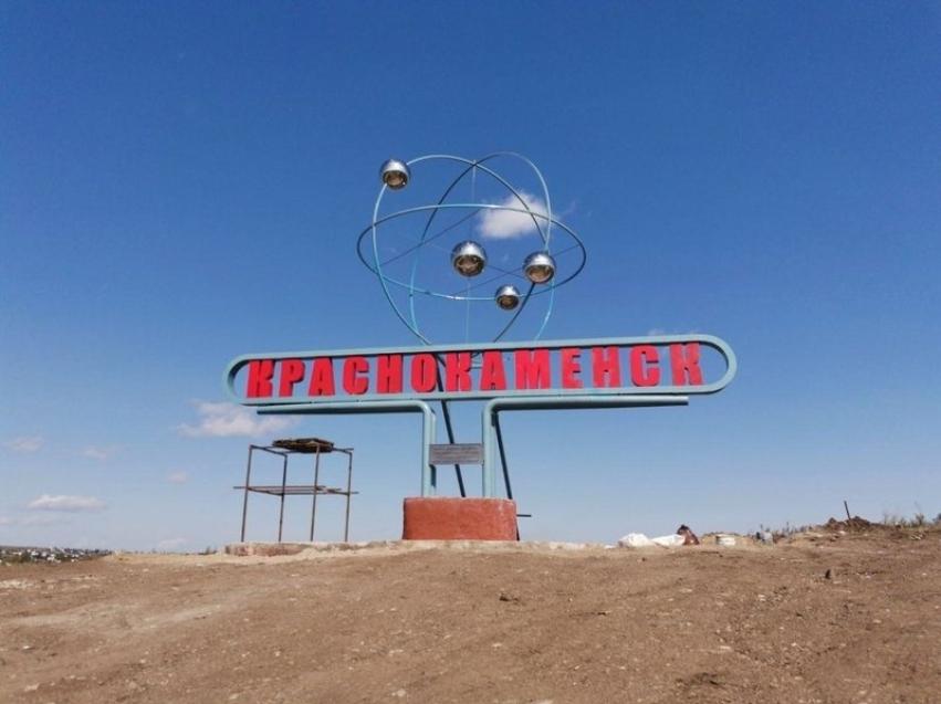 Краснокаменск преобразовали в Дальневосточную территорию опережающего развития