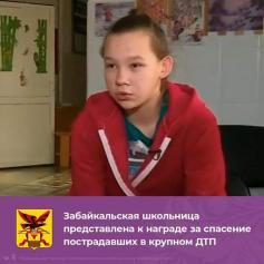 Кристина Баранова, семиклассница из Сретенска, 1 декабря 2019 года оказалась в упавшем с моста автобусе. Она помогала пострадавшим. Теперь ее представили к награде. Гордимся!
