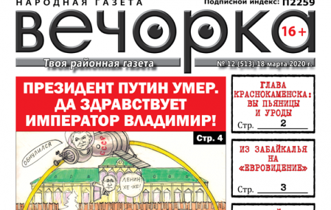 «Вечорка» № 12: Президент умер. Да здравствует император Владимир!