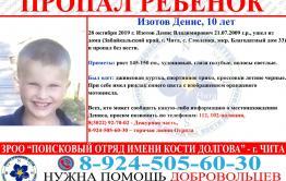 Пропал десятилетний мальчик из Смоленки