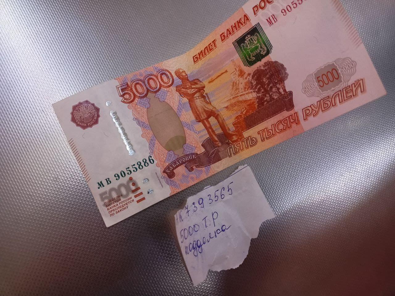 Осторожно! В супермаркетах Читы появились фальшивые пятитысячные купюры.
