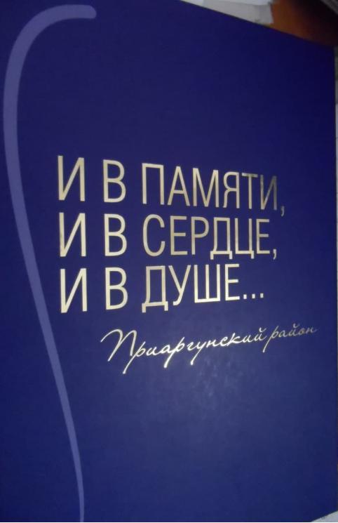 Позорная книга Приаргунска