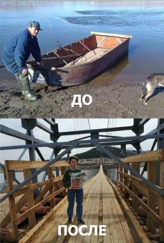 """Село Кайдалово Карымский район. После активных публикаций """"Вечорки"""" там наконец-то построили мост. Как люди раньше добирались на тот берег, и как сейчас."""
