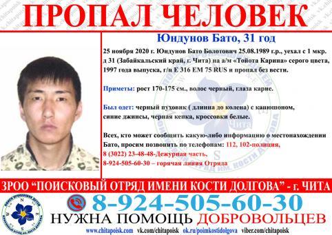Читинец уехал из дома 25 ноября и пропал без вести