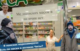 Вечорка ТВ: В поисках коронавируса:  Есть ли маски в аптеках Читы?