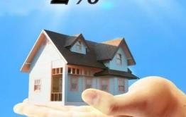 Первые 15 забайкальцев получили дальневосточную ипотеку под 2 %