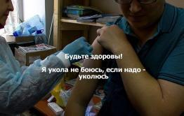 «Вечорка ТВ»: Я прививок не боюсь!