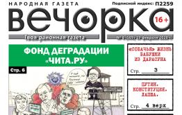 «Вечорка» № 8: Фонд деградации «Чита.ру», за что арестован экс-глава Читы и Зайдель капут!
